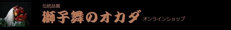 獅子舞のオカダオンラインショップ