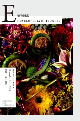 植物図鑑 ENCYCLOPEDIA OF FLOWERS