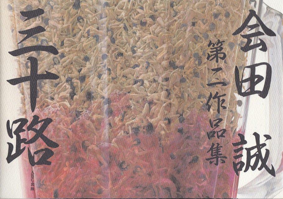 会田誠の画像 p1_21