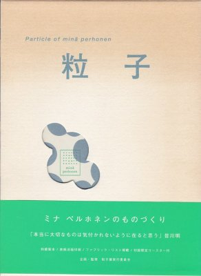 粒子 Particle of mina perhonen