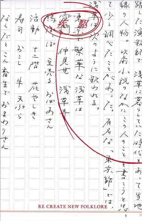 疾駆/chic Vol.8 「浅草」