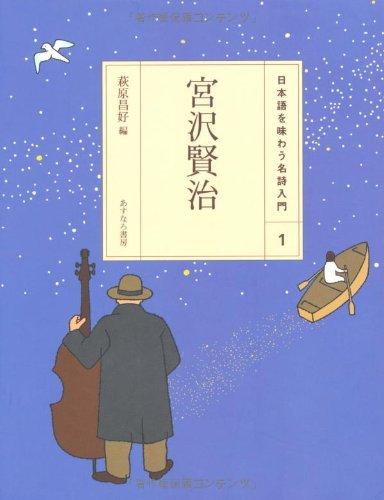 日本語を味わう名詩入門 第1期 全8巻揃 宮沢賢治他