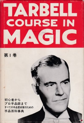 TARBELL COURSE IN MAGIC 第1巻