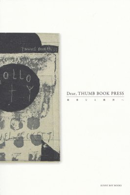 Dear, THUMB BOOK PRESS (サイン入)