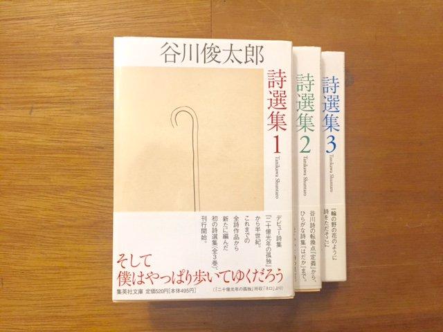 谷川俊太郎詩選集 1.2.3巻セット