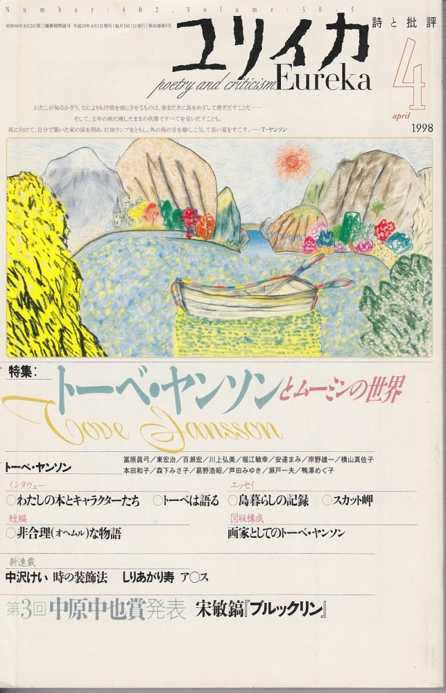 ユリイカ 1998/4 トーベ・ヤンソンとムーミンの世界