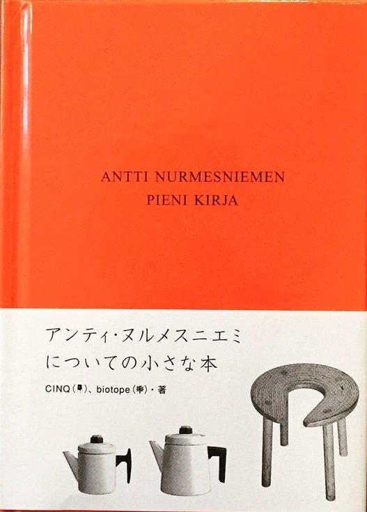 アンティ・ヌルメスニエミについての小さな本