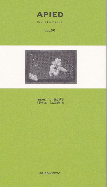APIED VOL.30 「101 夏目漱石」
