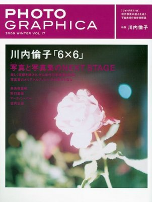 Photo GRAPHICA vol.17 2009 Winter 特集:川内倫子