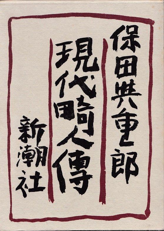 現代畸人傅 - books used and ne...