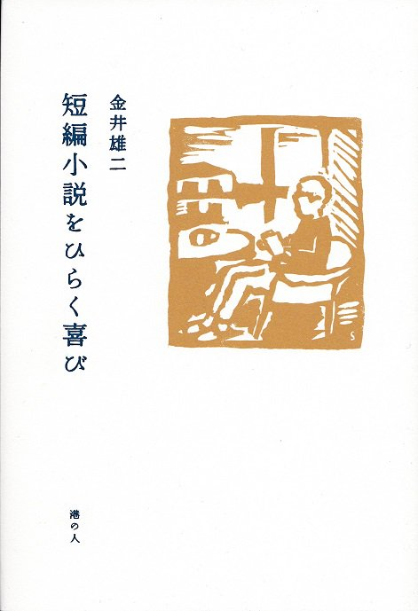 短編小説をひらく喜び - books used and new, flower works ...