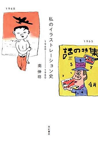 私のイラストレーション史 1960-1980 - books used and new, flower works : blackbird books ブラックバードブックス
