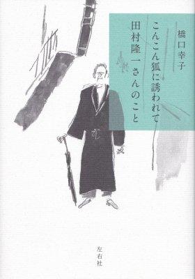 マーティン・イーデン - books used and new, flower works ...