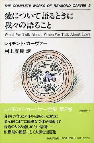愛について語るときに我々の語ること , books used and new, flower works  blackbird books  ブラックバードブックス