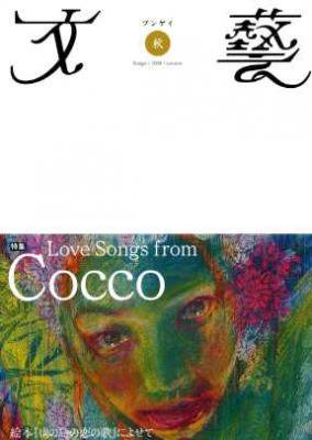 文藝 2004秋 特集:Love Songs from Cocco