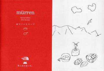 murren Special edition 2014 October 「山でパンとスープ」