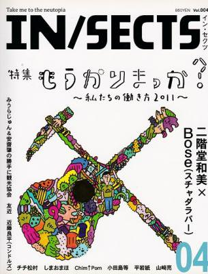 IN/SECTS Vol.4
