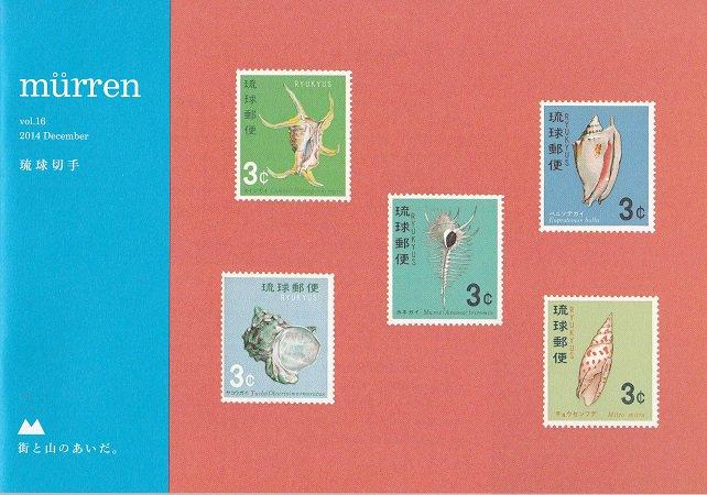 murren vol.16 「琉球切手」