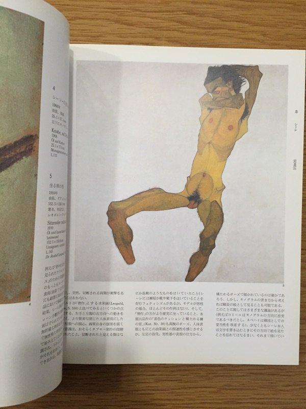 エゴン・シーレの画像 p1_38