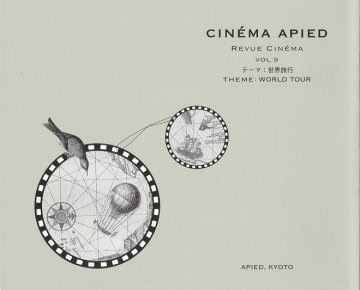 CINEMA APIED VOL.9 「世界旅行」