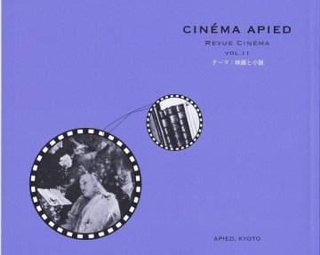 CINEMA APIED VOL.11 「映画と小説」