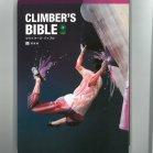 CLIMBER'S  BIBLE クライマーズバイブル 上巻 理論編