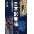 フリークライミング 日本100岩場 2 関東 増補改訂版