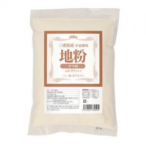 三重県産小麦使用 地粉(中力粉)(1㎏)