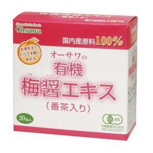 オーサワの有機梅醤エキス(番茶入り) (180g(9gx20袋))