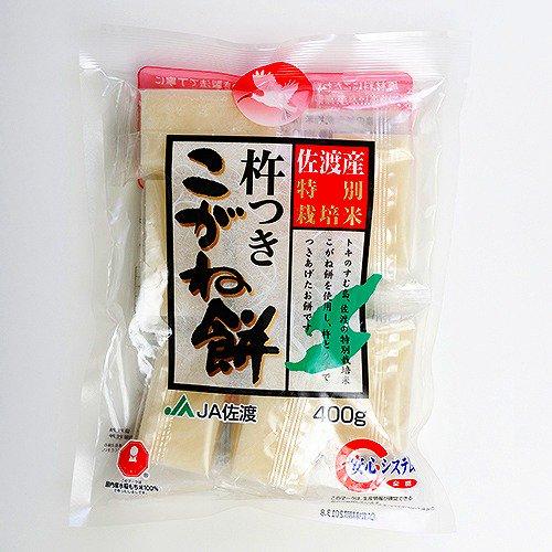 <b>佐渡産杵つきこがね餅 400g5袋</b>