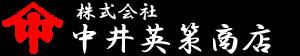 いずし(飯寿司)専門店 北海道 中井英策商店の通販サイト
