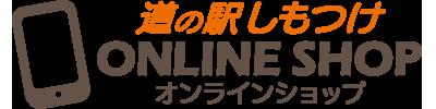 道の駅しもつけ オンラインショップ 栃木県下野市