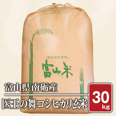 富山県南砺産 医王の舞コシヒカリ(29年産) 30kg【玄米】[通販商品]