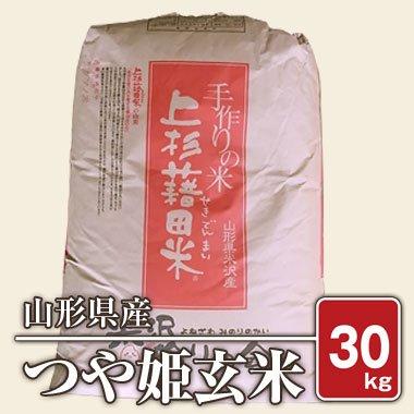【送料無料】山形県産 つや姫(28年産) 30kg【玄米】