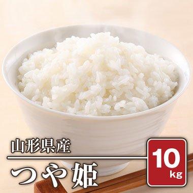 【送料無料】山形県産 つや姫(28年産) 10kg【白米】
