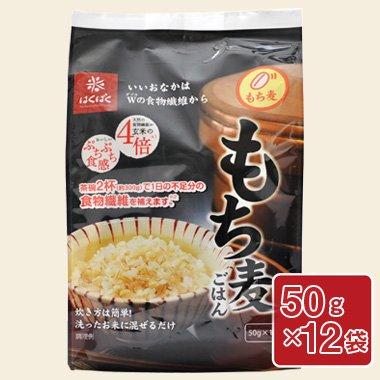 はくばく もち麦(50g×12袋)