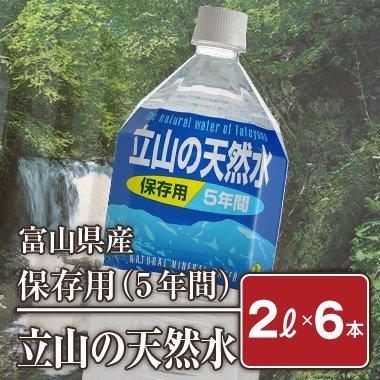 立山の天然水【2L×6本】 ~5年保存可能~