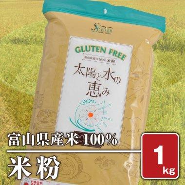 富山県産 米粉(こめこ) 1kg
