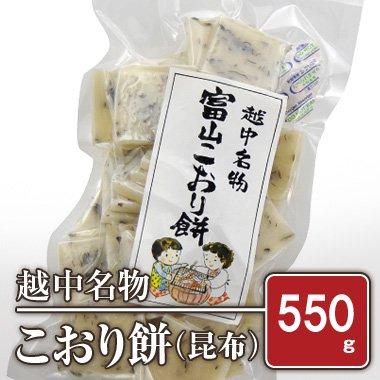 越中名物 こおり餅(昆布)
