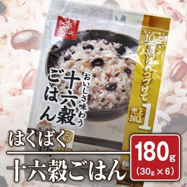 はくばく おいしさ味わう十六穀ごはん(30g×6袋)