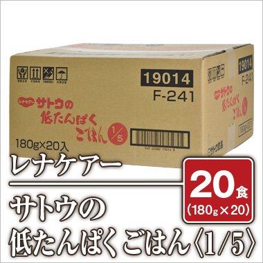 レナケアー|サトウの低たんぱくごはん<1/5>(180g×20食)