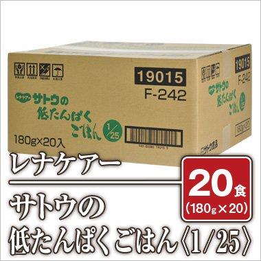 レナケアー|サトウの低たんぱくごはん<1/25>(180g×20食)