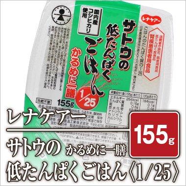レナケアー|サトウの低たんぱくごはん<1/25>かるめに一膳 155g