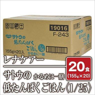 レナケアー|サトウの低たんぱくごはん<1/25>かるめに一膳(155g×20食)