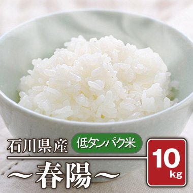【送料無料】石川県産  「低タンパク米...