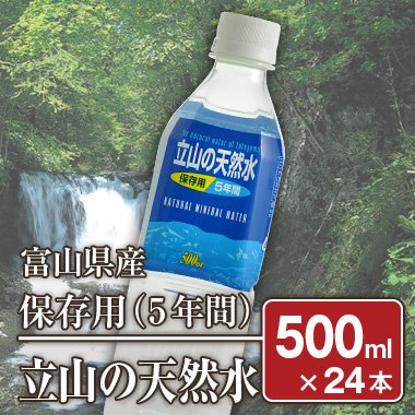立山の天然水【500ml×24本】 ~5年保存可能~