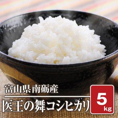 富山県南砺産 医王の舞コシヒカリ(29年産) 5kg【白米】[通販商品]