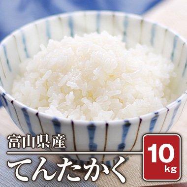 富山県産 てんたかく(28年産) 10kg【白米】