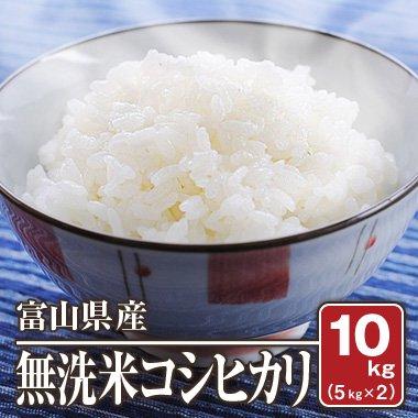 【送料無料】そのまま炊くだけ無洗米 富山県産コシヒカリ(28年産) 10kg(5kg×2)