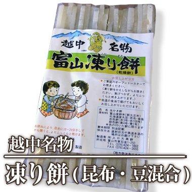 越中名物 凍り餅(昆布・豆の混合)